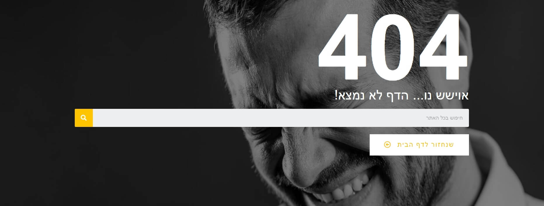 ככה נראה דף שגיאה 404
