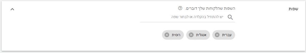 בחירת שפת משתמשים לקמפיין