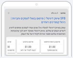 תוסף מחיר ברשת החיפוש